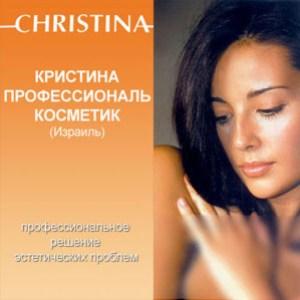 Косметика Christina (Кристина) Израиль из мертвого моря